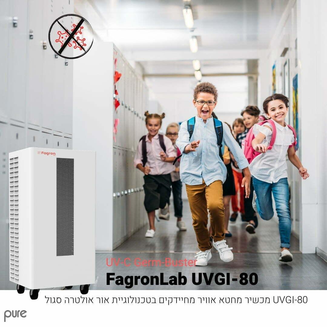 UVGI-80 מחטא אוויר